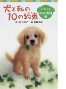 犬と私の10の約束 バニラとみもの物語 (ポプラポケット文庫)(ポプラポケット文庫)