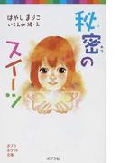 秘密のスイーツ (ポプラポケット文庫)(ポプラポケット文庫)