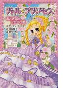 リトル・プリンセス 2 おとぎ話のイザベラ姫 (ポプラポケット文庫 ガールズ)(ポプラポケット文庫)