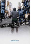 東京難民 上 (光文社文庫)(光文社文庫)