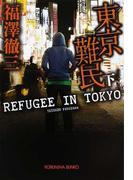 東京難民 下 (光文社文庫)(光文社文庫)