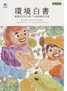 環境白書 循環型社会白書/生物多様性白書 平成25年版 真に豊かな社会を子供達へ