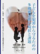 子どもを犯罪から守るための多機関連携の現状と課題 北九州市・札幌市・横浜市の三政令市における機関連携をもとに
