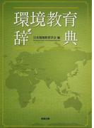 環境教育辞典