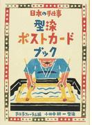 日本の手仕事型染ポストカードブック