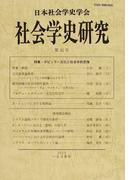 社会学史研究 第35号 特集・ポピュラー文化と社会学的思惟