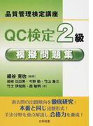 QC検定2級模擬問題集 (品質管理検定講座)