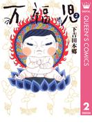 万福児 2(クイーンズコミックスDIGITAL)