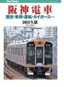阪神電車(JTBキャンブックス)