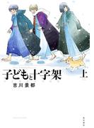 子どもと十字架 天正遣欧少年使節 上(カドカワデジタルコミックス)