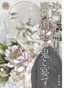 沙門空海唐の国にて鬼と宴す 壱(カドカワデジタルコミックス)