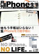 月刊iPhone生活 Vol.10 もう手帳はいらない! iPhoneを万能手帳に(マイカ文庫)