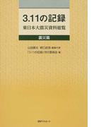 3.11の記録 東日本大震災資料総覧 震災篇