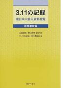 3.11の記録 東日本大震災資料総覧 原発事故篇