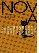 NOVA 書き下ろし日本SFコレクション 10 (河出文庫)(河出文庫)