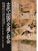 古代山国の交通と社会 山岳地域を生きた古代人の交流を探る