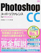Photoshop CCスーパーリファレンス for Windows