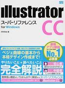 Illustrator CCスーパーリファレンス for Windows