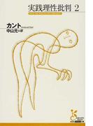 実践理性批判 2 (光文社古典新訳文庫)(光文社古典新訳文庫)