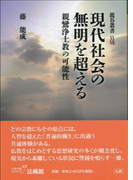 現代社会の無明を超える 親鸞浄土教の可能性 (龍谷叢書)