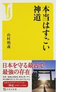 本当はすごい神道 (宝島社新書)(宝島社新書)