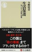 生活保護 知られざる恐怖の現場 (ちくま新書)(ちくま新書)