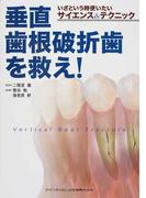 垂直歯根破折歯を救え! いざという時使いたいサイエンス&テクニック