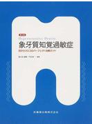 象牙質知覚過敏症 目からウロコのパーフェクト治療ガイド 第2版