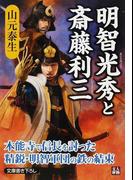 明智光秀と斎藤利三 (人物文庫)(人物文庫)