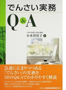 でんさい実務Q&A
