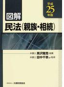 図解民法〈親族・相続〉 平成25年版