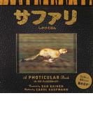 サファリ 動く写真で見る野生動物の世界 (しかけえほん A PHOTICULAR Book)