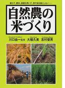 自然農の米づくり 耕さず、肥料、農薬を用いず、草や虫を敵としない…