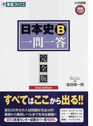 日本史B一問一答 完全版 2nd edition (東進ブックス 大学受験高速マスターシリーズ)