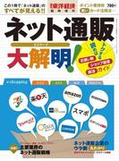 週刊東洋経済臨時増刊『ネット通販大解明!』