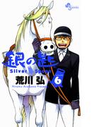 銀の匙 Silver Spoon 6(少年サンデーコミックス)