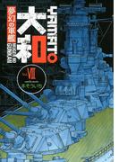 夢幻の軍艦 大和(7)