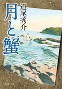 月と蟹(文春文庫)