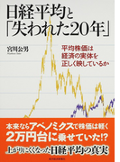 日経平均と「失われた20年」 平均株価は経済の実体を正しく映しているか