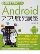 中学生でもわかるAndroidアプリ開発講座