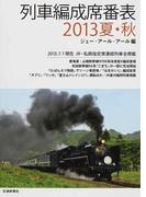 列車編成席番表 2013夏・秋