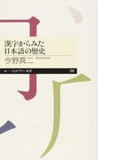 漢字からみた日本語の歴史 (ちくまプリマー新書)(ちくまプリマー新書)