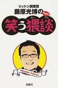 リットン調査団藤原光博の笑う猥談