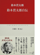 鈴木貫太郎自伝 (中公クラシックス)(中公クラシックス)