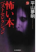 怖い本ベストセレクション (ハルキ・ホラー文庫)