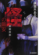 怪の職安 実録怪談 (ハルキ・ホラー文庫)