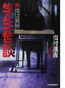 学生怪談 夜は異界 (ハルキ・ホラー文庫)