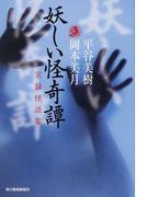 妖しい怪奇譚 実録怪談集 (ハルキ・ホラー文庫)