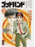 ゴッドハンド輝 21 (講談社漫画文庫)(講談社漫画文庫)
