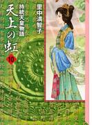 天上の虹 持統天皇物語 10
